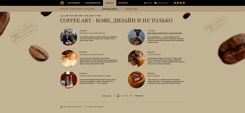 kofe8
