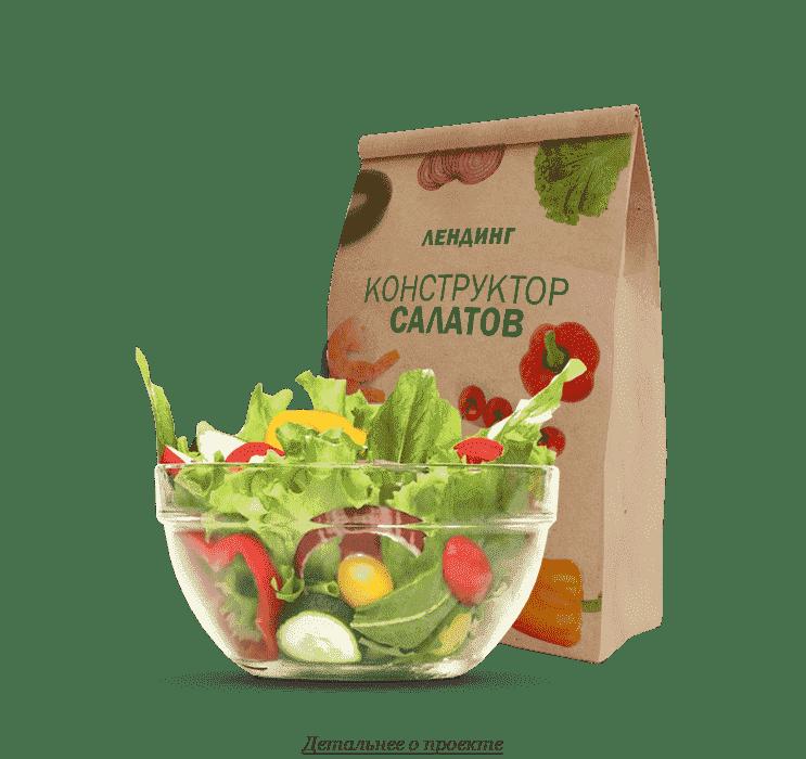 salaty_sait