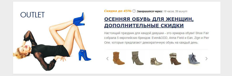 обувь в интернет магазине