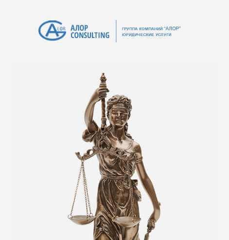 Юридическая компания Алор