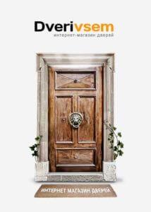интернет магазин дверей dverivsem