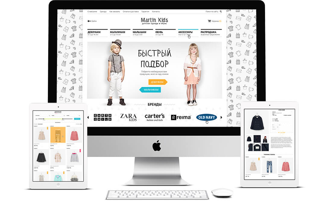 создание интернет магазина детской одежды