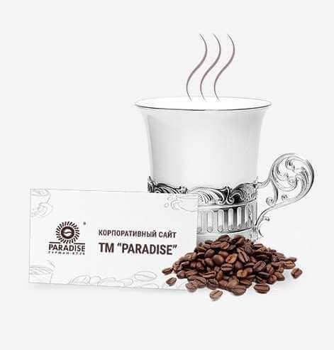 Сайт Кофе Paradise