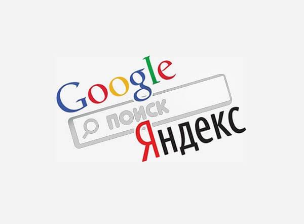 Как раскрутить сайт в Google и Yandex