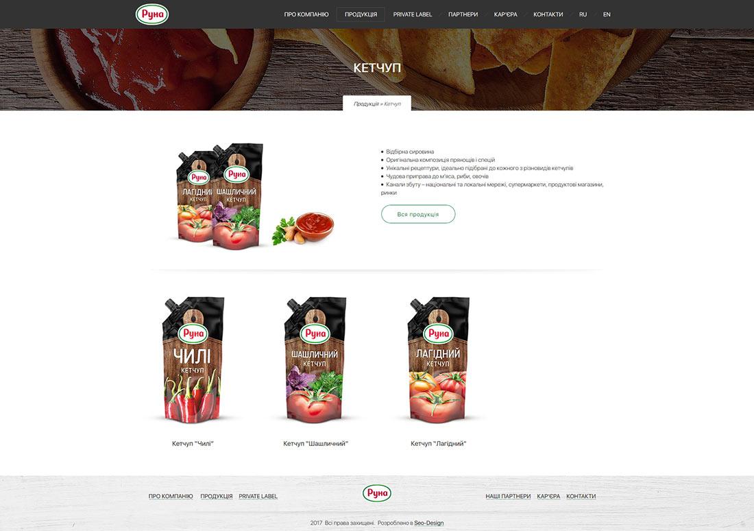 produkciya-2_ketchup