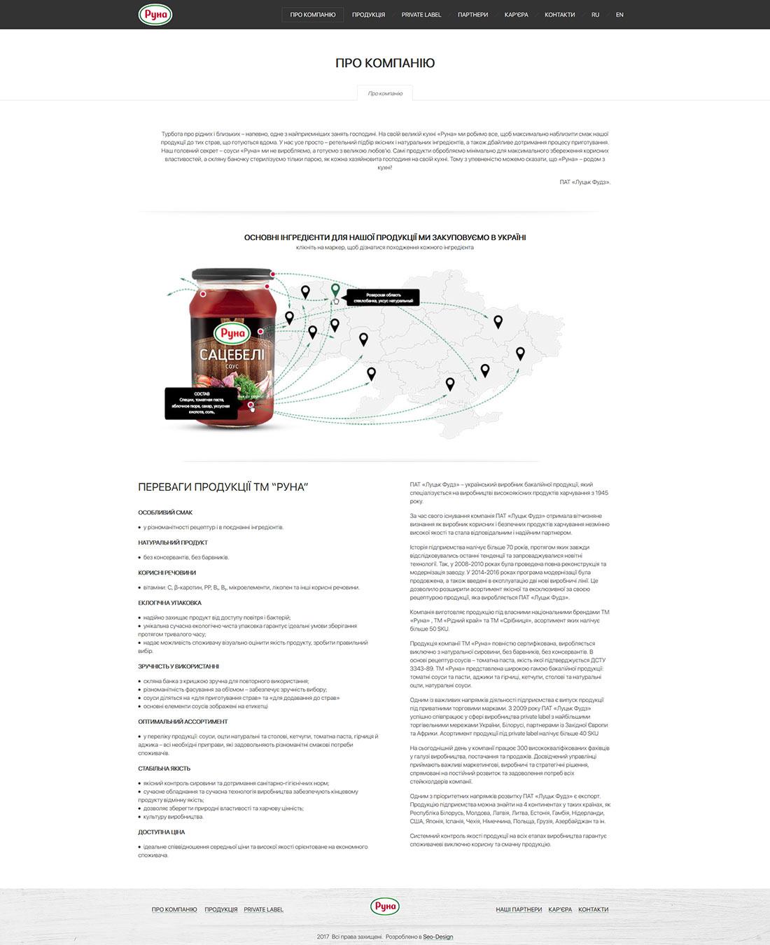 www_runa_com_ua_uk_pro-kompaniyu
