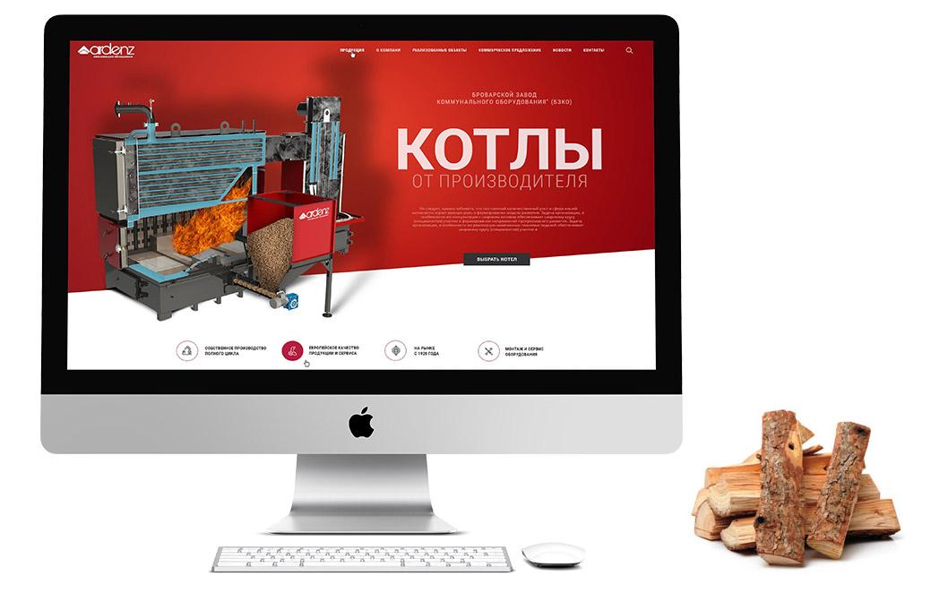 сайт производителя котлов ТМ Арденз