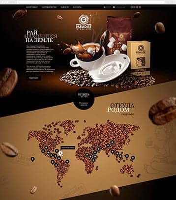 создание сайта кофе paradise