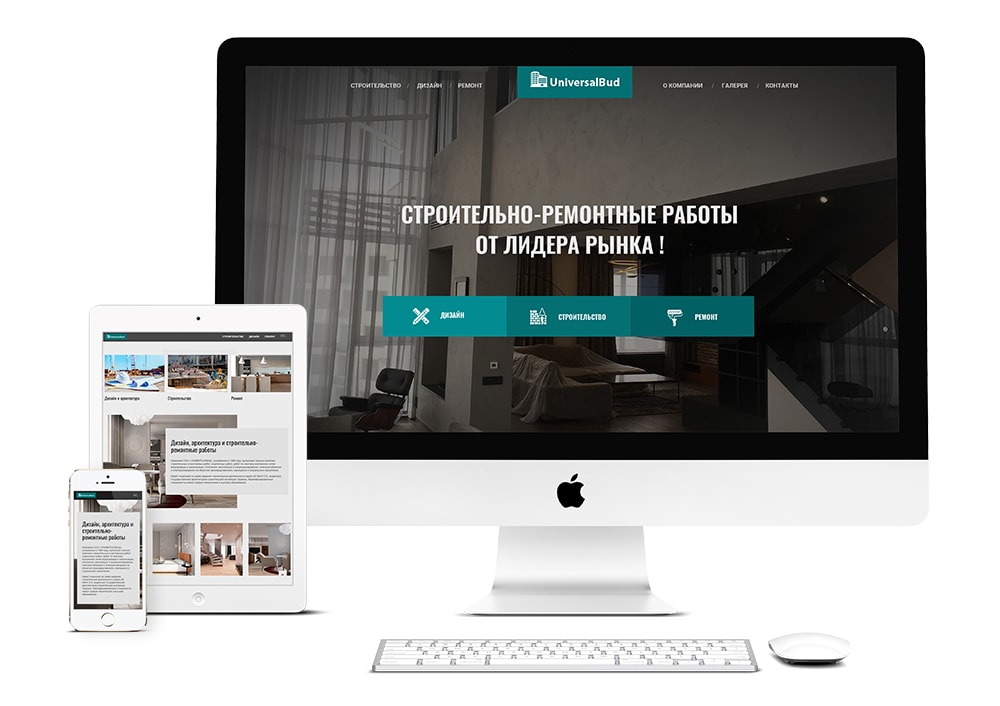 разработка сайта строительной организации УниверсалБуд