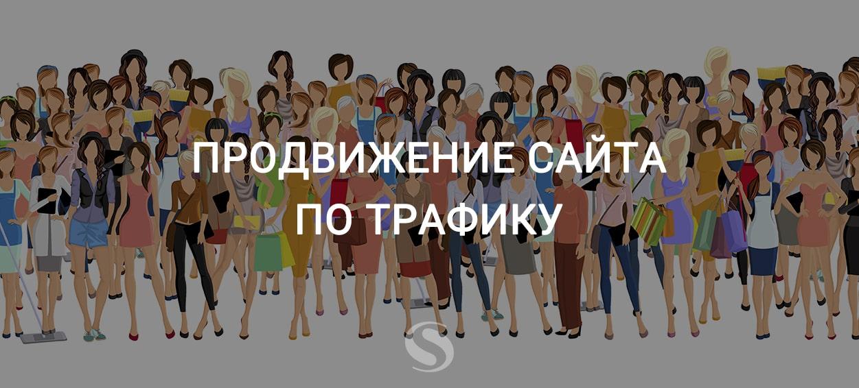 Раскрутка сайта трафиком вывод в топ google ФурмановХабаровскХадыженск