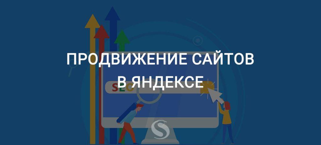 Заказать продвижение сайта в топ яндекс ссылка на сайт в курсовой гост