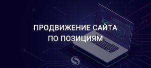 Раскрутка сайта по позициям в яндексе техника интернет рекламы